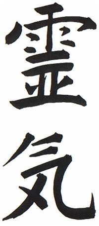 Reiki Usui Level 2 (2 Day Course)